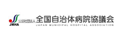 公益社団法人 全国自治体病院協議会(JMHA)