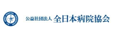 公益社団法人 全日本病院協会(全日病)